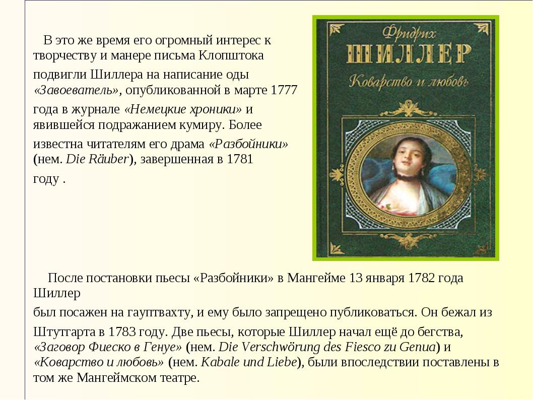 В это же время его огромный интерес к творчеству и манере письма Клопштока п...