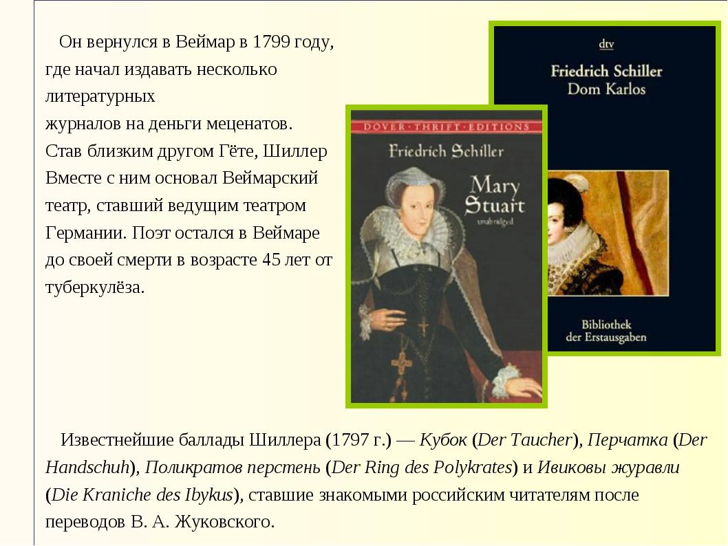 Он вернулся в Веймар в 1799 году, где начал издавать несколько литературных...