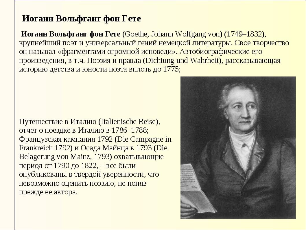 Иоганн Вольфганг фон Гете Иоганн Вольфганг фон Гете (Goethe, Johann Wolfgang...