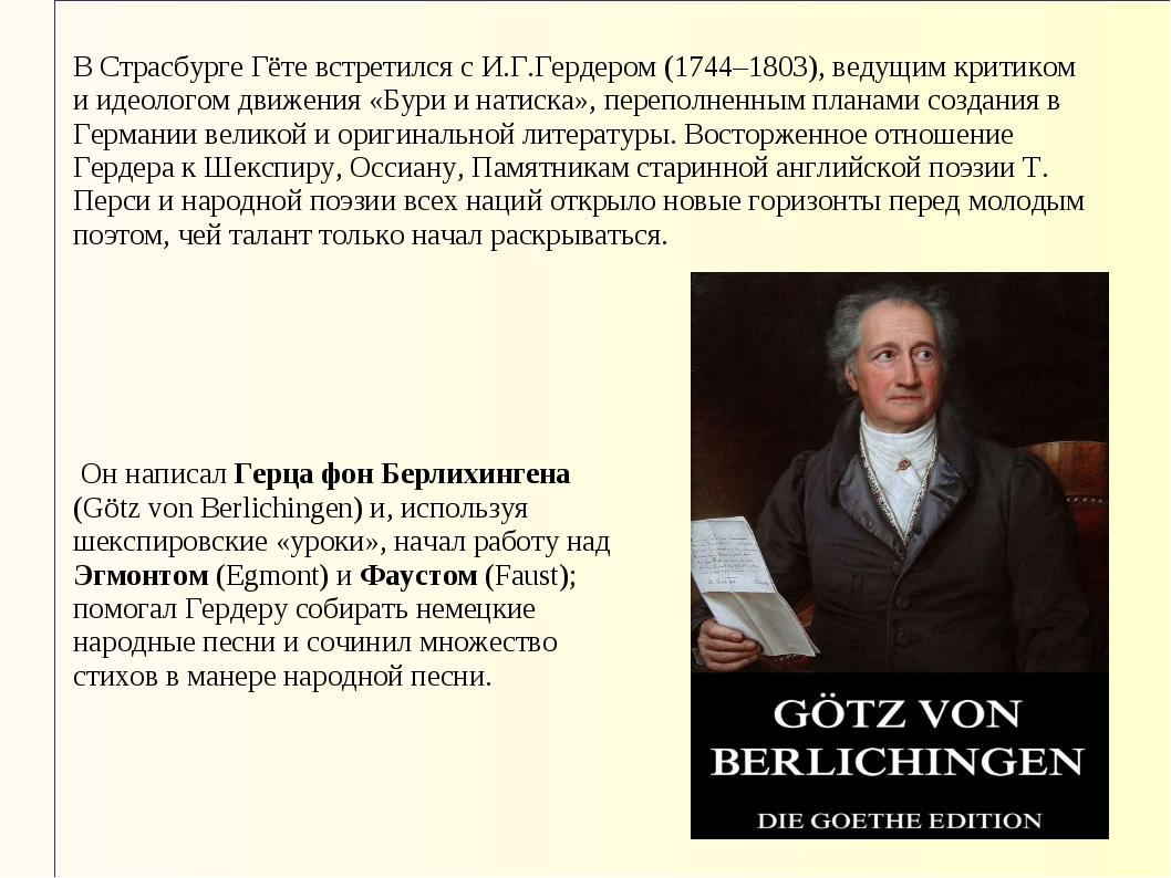 В Страсбурге Гёте встретился с И.Г.Гердером (1744–1803), ведущим критиком и и...