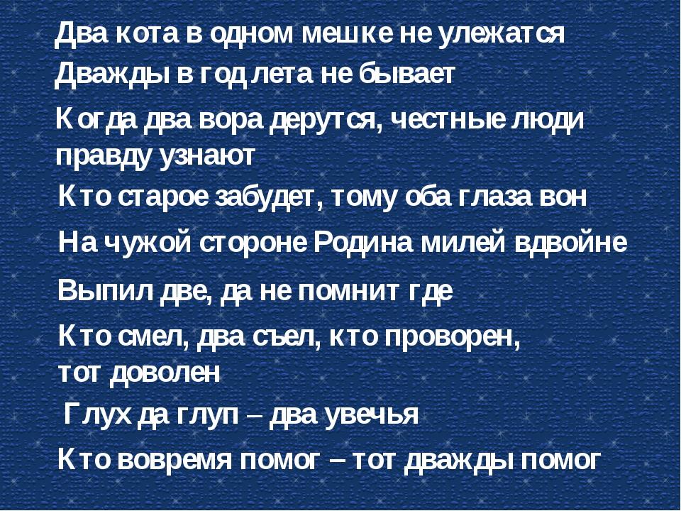 Русская пословица из букв усусатлимуеаптуи