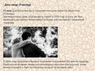 День отца (Vatertag) 21 мая. Для большинства в Германии этот день является Дн
