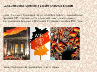 День единства Германии ( Tag der deutschen Einheit) День Немецкого Единства (