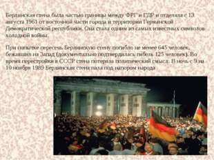 Берлинская стена была частью границы между ФРГ и ГДР и отделяла с 13 августа
