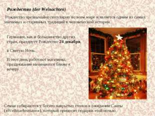 Рождество чрезвычайно популярно во всем мире и является одним из самых значи