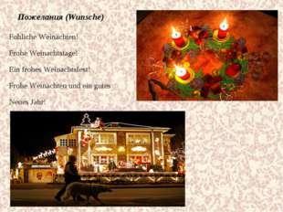 Пожелания (Wunsche) Fohliche Weinachten! Frohe Weinachtstage! Ein frohes Wein