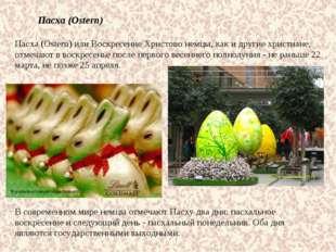 Пасха (Ostern) Пасха (Ostern) или Воскресение Христово немцы, как и другие хр