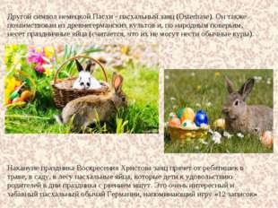 Другой символ немецкой Пасхи - пасхальный заяц (Osterhase). Он также позаимст