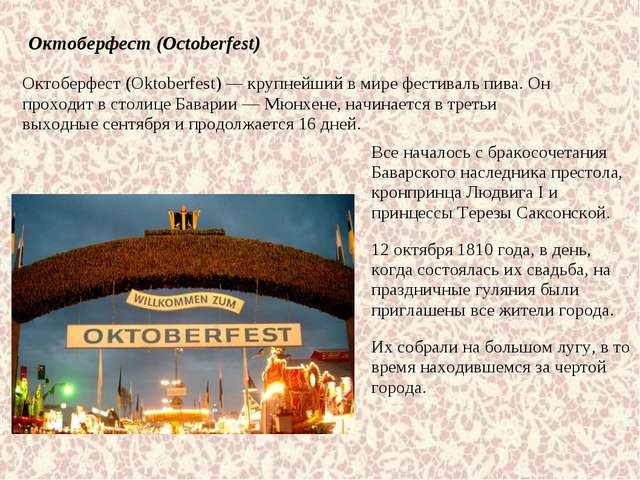 Октоберфест (Octoberfest) Октоберфест (Oktoberfest) — крупнейший в мире фести...