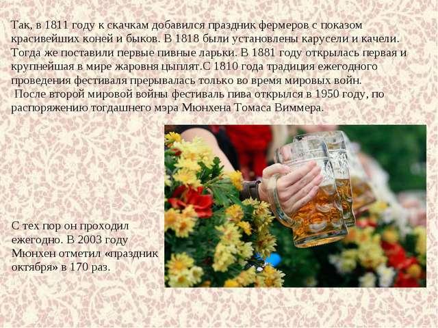 Так, в 1811 году к скачкам добавился праздник фермеров с показом красивейших...