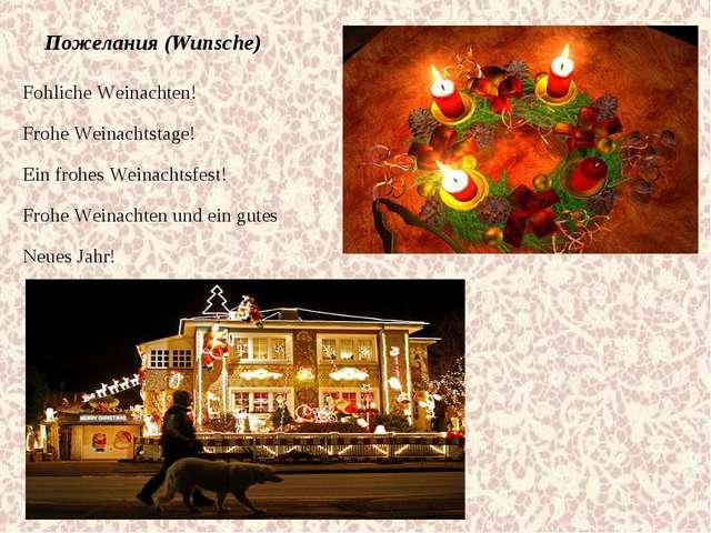 Пожелания (Wunsche) Fohliche Weinachten! Frohe Weinachtstage! Ein frohes Wein...