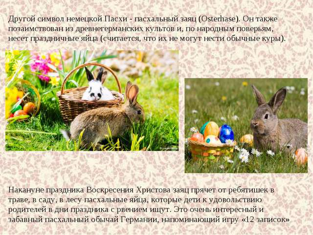 Другой символ немецкой Пасхи - пасхальный заяц (Osterhase). Он также позаимст...
