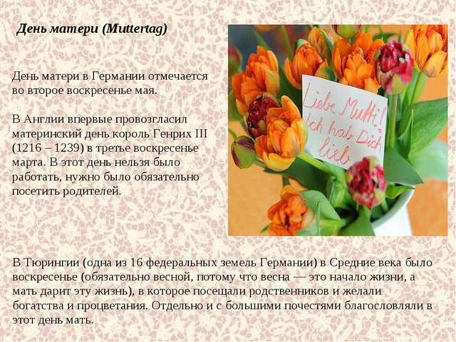 День матери (Muttertag) День матери в Германии отмечается во второе воскресен...