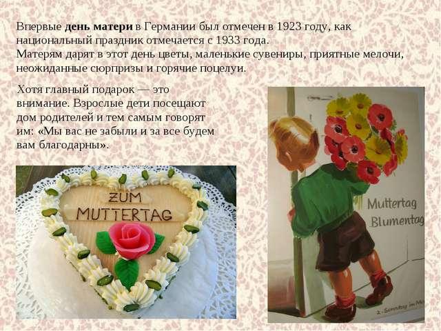 Впервые день матери в Германии был отмечен в 1923 году, как национальный праз...
