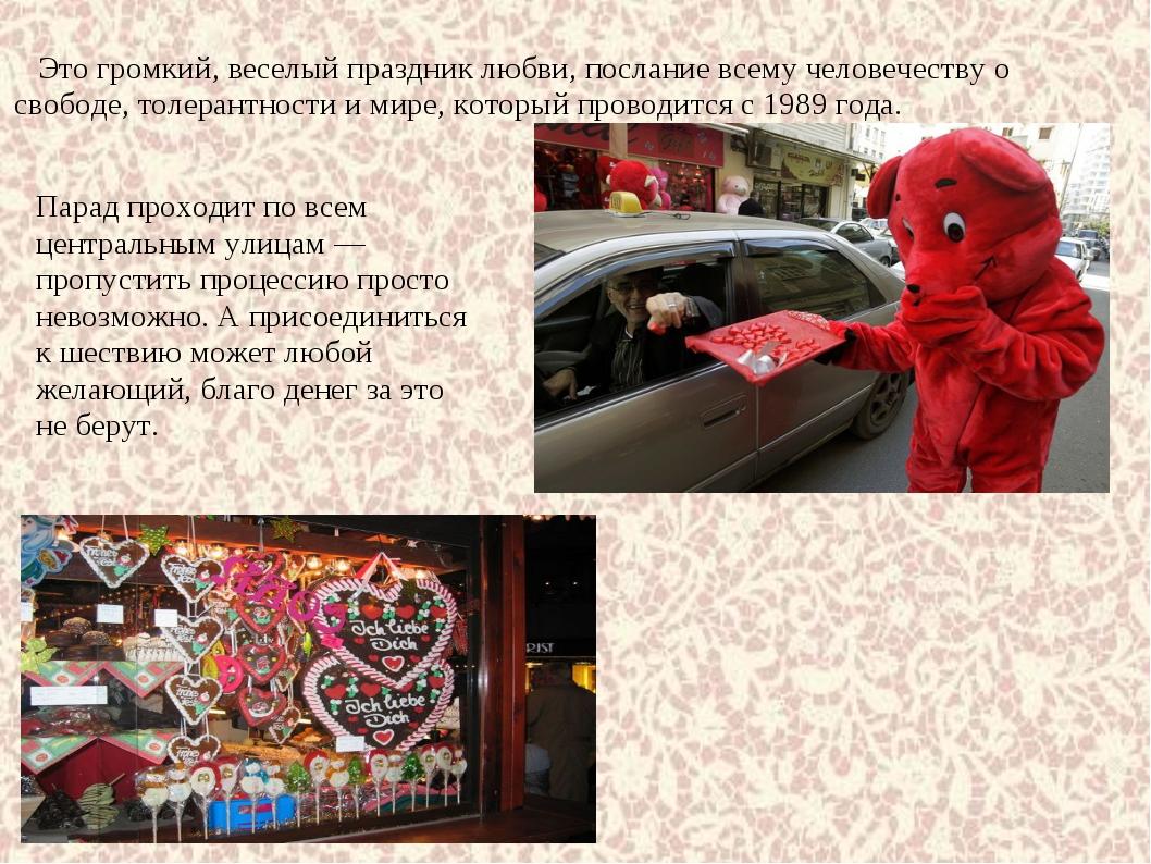 Это громкий, веселый праздник любви, послание всему человечеству о свободе,...