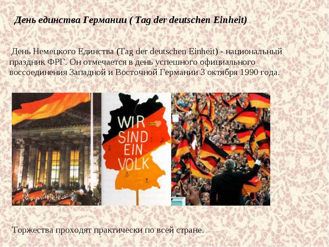 День единства Германии ( Tag der deutschen Einheit) День Немецкого Единства (...