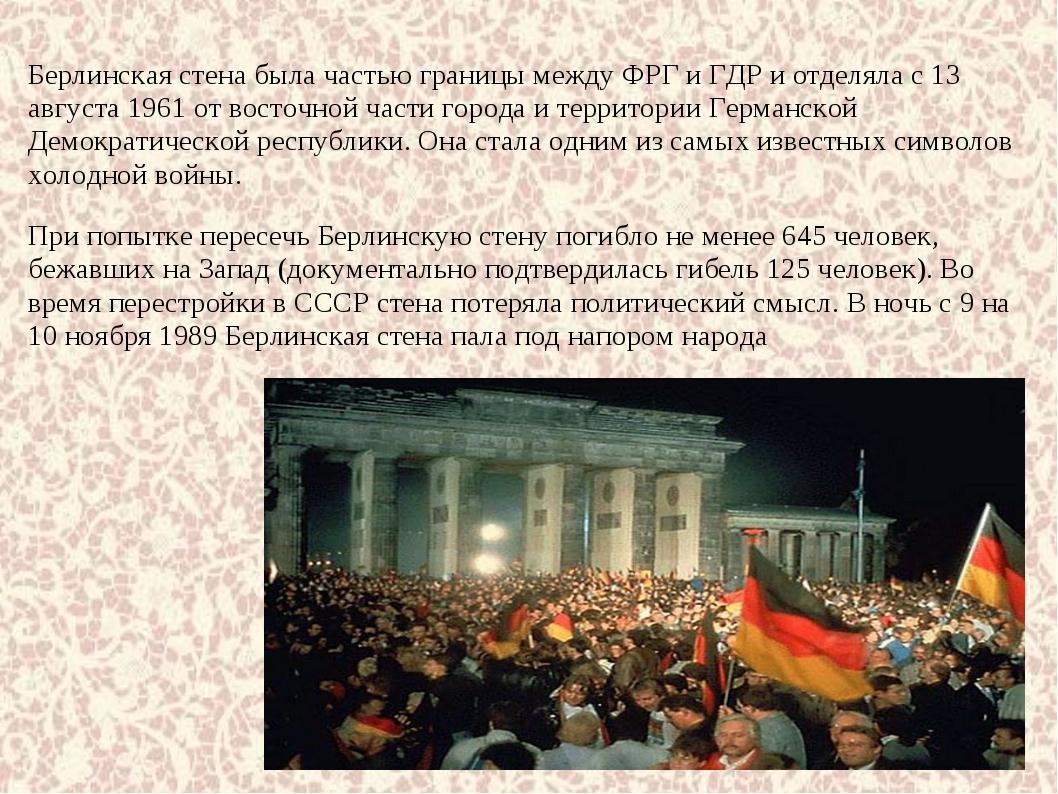 Берлинская стена была частью границы между ФРГ и ГДР и отделяла с 13 августа...