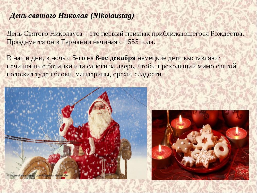 День святого Николая (Nikolaustag) День Святого Николауса – это первый призна...