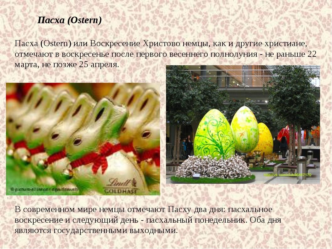 Пасха (Ostern) Пасха (Ostern) или Воскресение Христово немцы, как и другие хр...