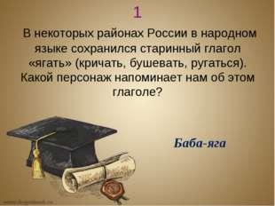 1 В некоторых районах России в народном языке сохранился старинный глагол «яг