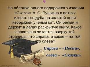 4 На обложке одного подарочного издания «Сказок» А. С. Пушкина в ветвях извес
