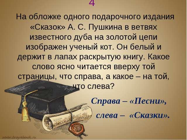 4 На обложке одного подарочного издания «Сказок» А. С. Пушкина в ветвях извес...