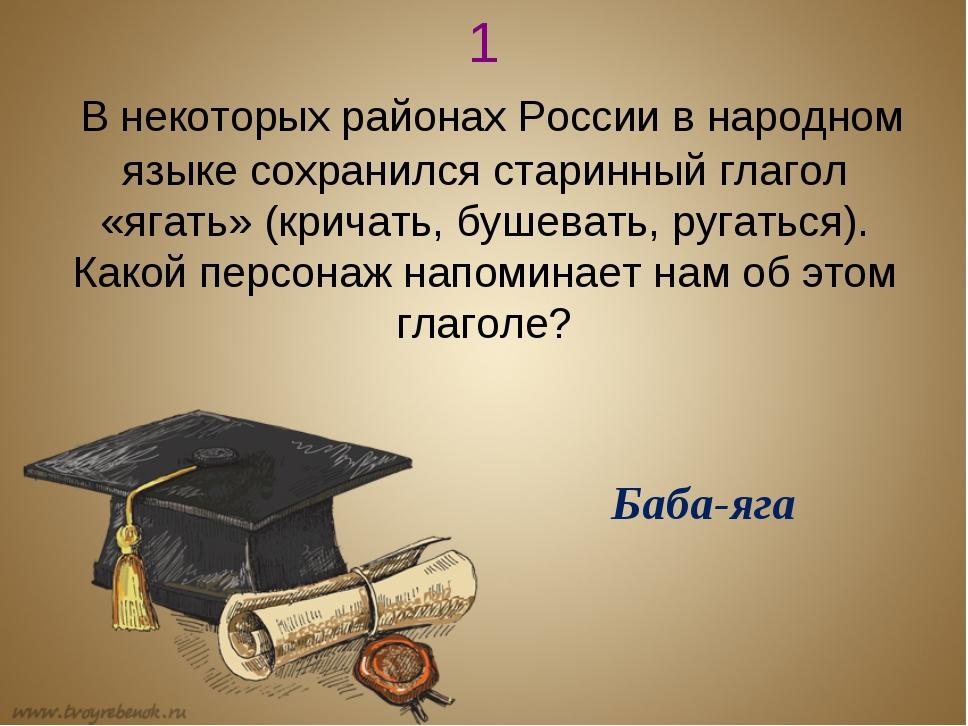 1 В некоторых районах России в народном языке сохранился старинный глагол «яг...
