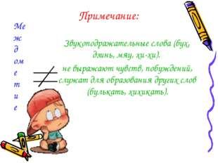 Примечание: Звукоподражательные слова (бух, дзинь, мяу, хи-хи). не выражают ч