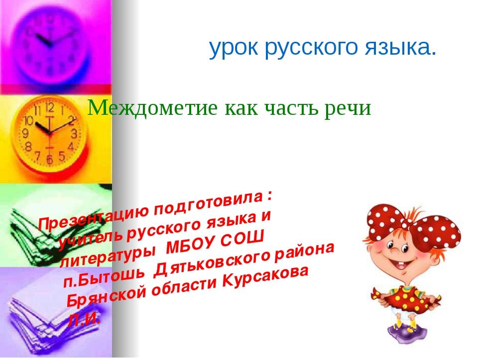 урок русского языка. Междометие как часть речи Презентацию подготовила : учит...