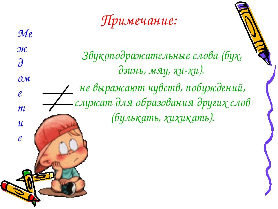 Примечание: Звукоподражательные слова (бух, дзинь, мяу, хи-хи). не выражают ч...