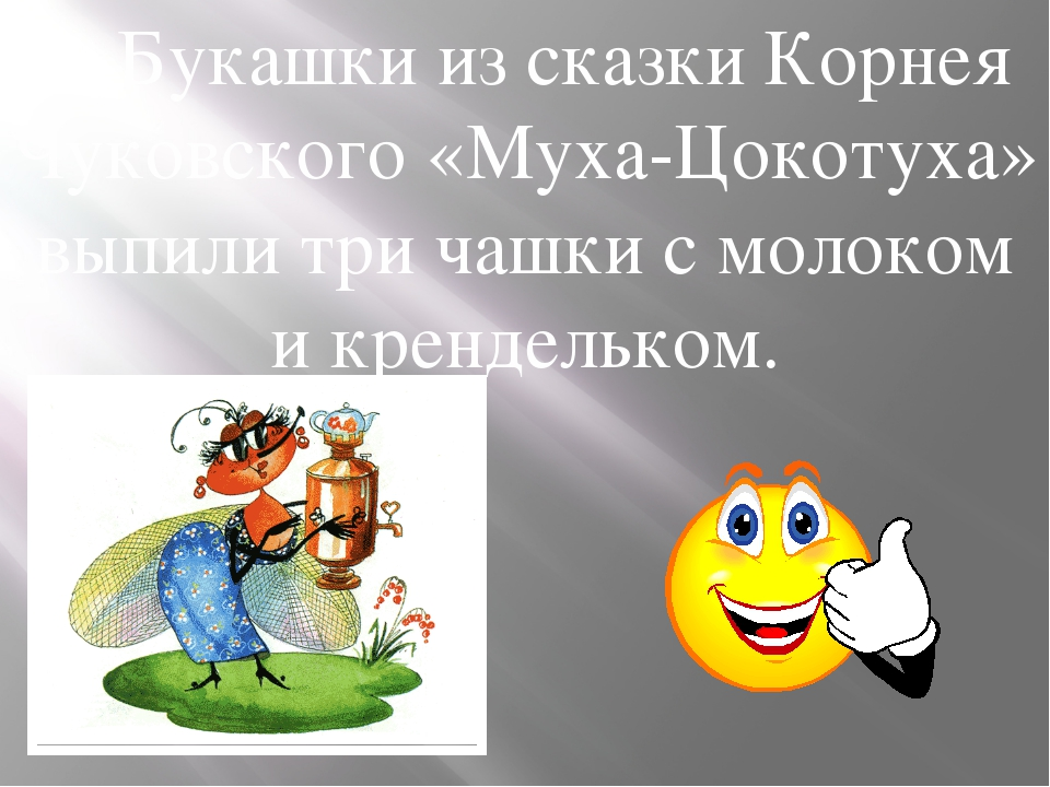 …Букашки из сказки Корнея Чуковского «Муха-Цокотуха» выпили три чашки с молок...