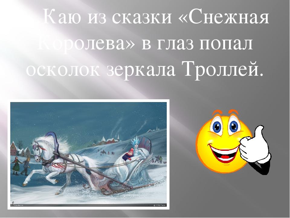 …Каю из сказки «Снежная Королева» в глаз попал осколок зеркала Троллей.