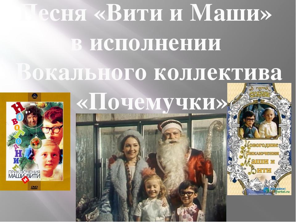 Песня «Вити и Маши» в исполнении Вокального коллектива «Почемучки»