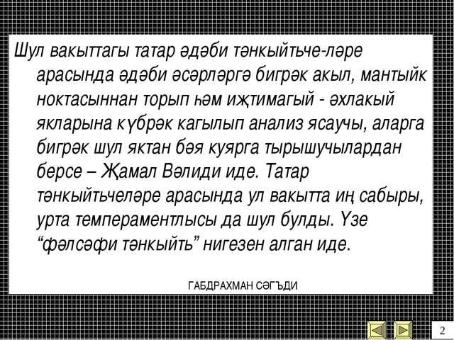 Шул вакыттагы татар әдәби тәнкыйтьче-ләре арасында әдәби әсәрләргә бигрәк акы...