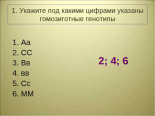 1. Укажите под какими цифрами указаны гомозиготные генотипы Аа 2. СС 3. Вв 4.