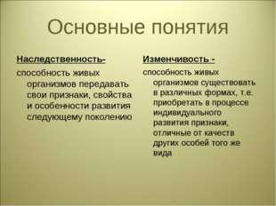 Основные понятия Наследственность- способность живых организмов передавать с