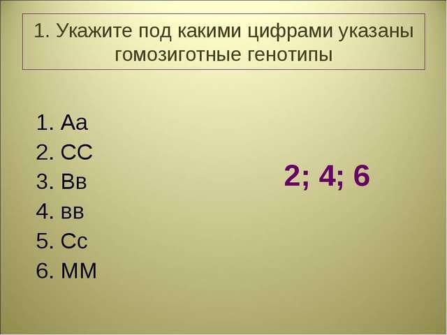1. Укажите под какими цифрами указаны гомозиготные генотипы Аа 2. СС 3. Вв 4....