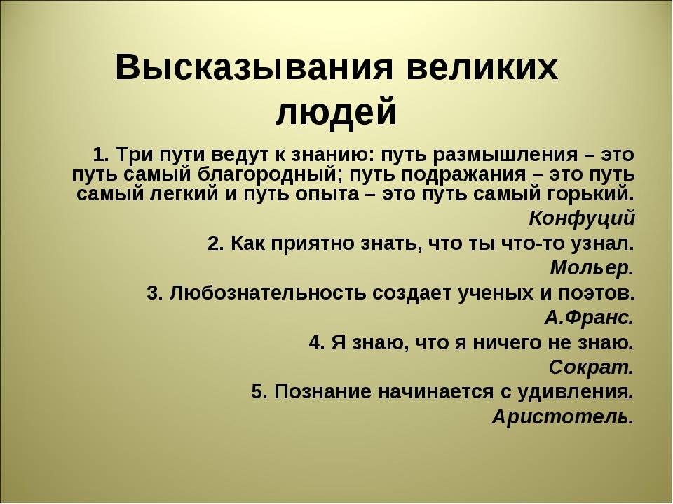 Высказывания великих людей 1. Три пути ведут к знанию: путь размышления – это...