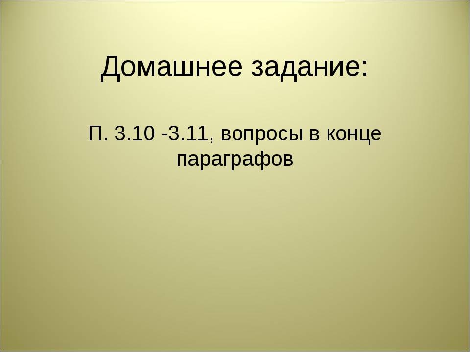 Домашнее задание: П. 3.10 -3.11, вопросы в конце параграфов