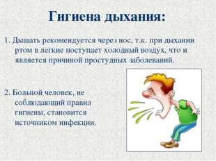 Гигиена дыхания: 2. Больной человек, не соблюдающий правил гигиены, становитс
