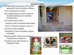 Интерактивную выставка 3D картин с продажей сопутствующих товаров. В чем уни