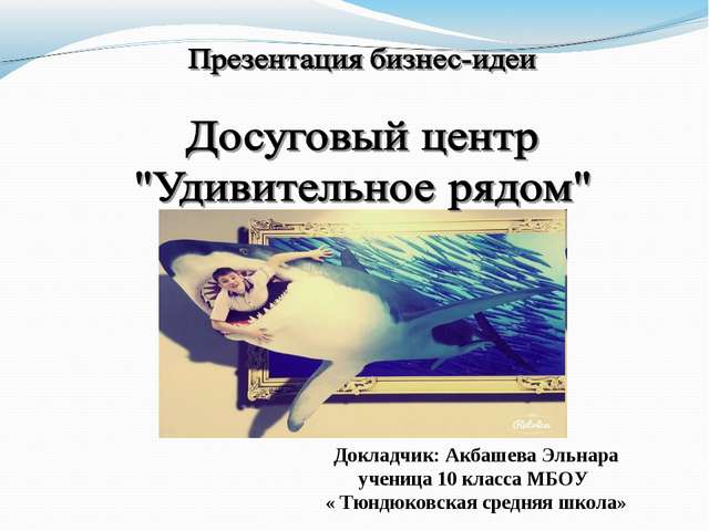 Докладчик: Акбашева Эльнара ученица 10 класса МБОУ « Тюндюковская средняя шко...