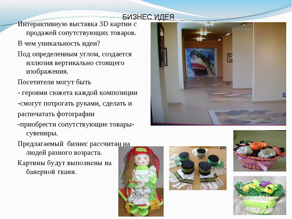 Интерактивную выставка 3D картин с продажей сопутствующих товаров. В чем уни...