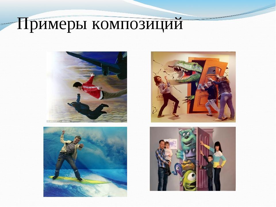 Примеры композиций
