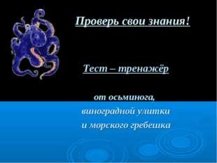 Проверь свои знания! Тест – тренажёр от осьминога, виноградной улитки и морск