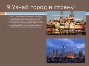 9.Узнай город и страну! Город с 13-миллионым населением, который не миновать