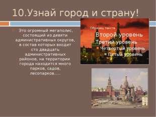 10.Узнай город и страну! Это огромный мегаполис, состоящий из девяти админист