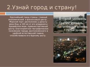 2.Узнай город и страну! Крупнейший город страны, главный экономический и фина