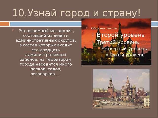 10.Узнай город и страну! Это огромный мегаполис, состоящий из девяти админист...
