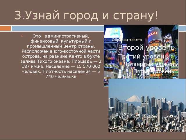3.Узнай город и страну! Это административный, финансовый, культурный и промыш...